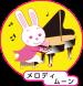 ピアノ教室 メロディムーン